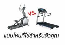 air walker หรือ elliptical สำหรับการออกกำลังกาย แบบไหนที่ดีกว่า