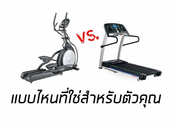 air walker and elliptical